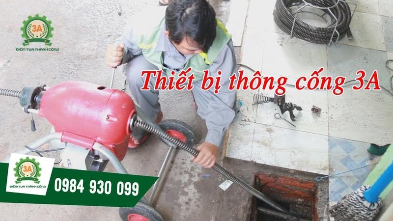 [Khomay vn] THIẾT BỊ THÔNG CỐNG giá rẻ    Máy thông tắc 3A