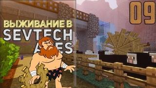 SevTech Ages #09 - Механика потерь | Выживание в Майнкрафт с модами