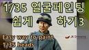 Figure painting(1/35얼굴페인팅 쉽게하기) - 3/3 by JaeKwon Yoo(JACK ONE)
