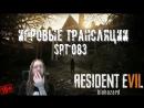 Resident Evil 7 Biohazard. Часть 1. Стрим от 17.03.18