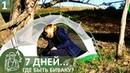 👣 7 дней приключений Серия 1 Где поставить палатку в диких условиях многодневного похода