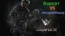 Warface Клановая война Реванш Варкат VS самый сильный состав АбсолютПауер