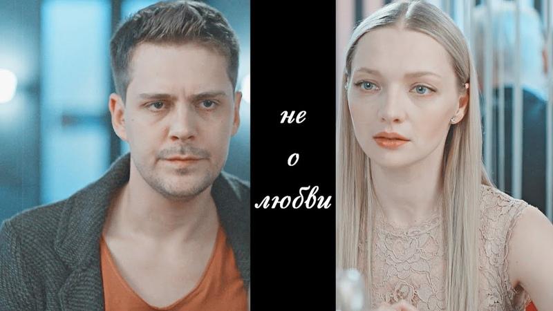 Павел и София | Не о любви