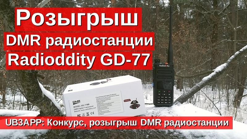Конкурс, розыгрыш DMR радиостанции Radioddity GD-77, 1000 подписчиков на канале