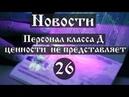 Новости. Персонал класса Д ценности не представляет (Выпуск №26)