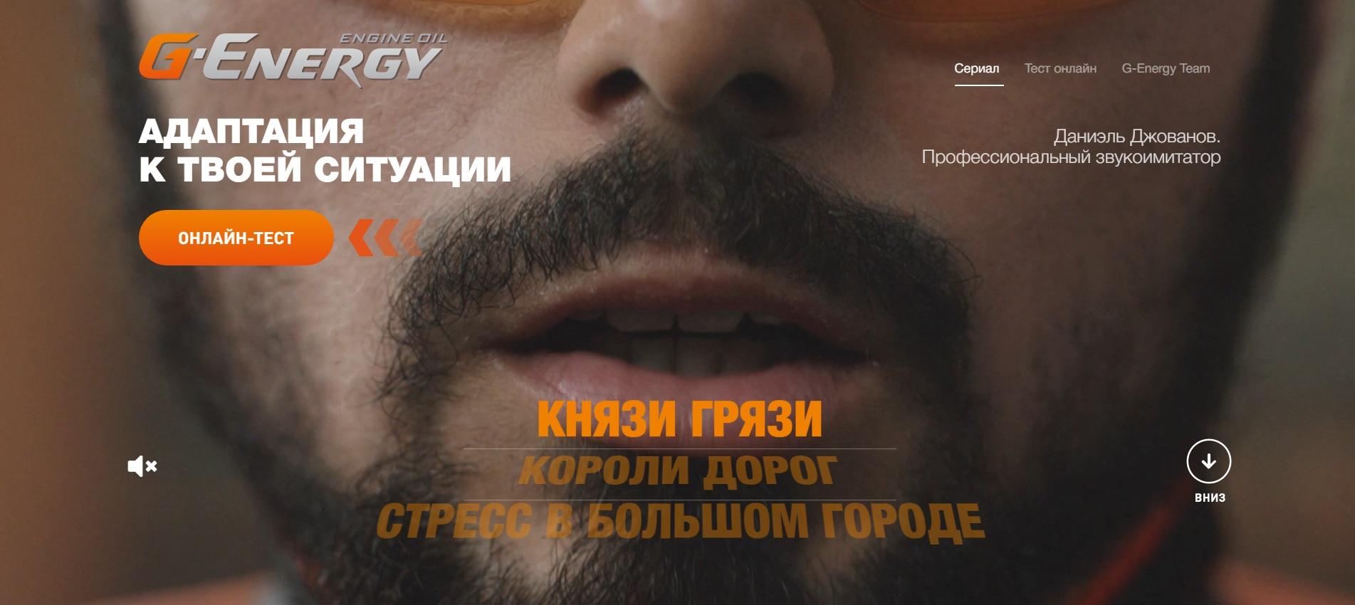 www.adaptation.g-energy.org акция 2019 года