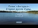 Пляж Ангарка Старое русло Суры Пенза 23 09 2017
