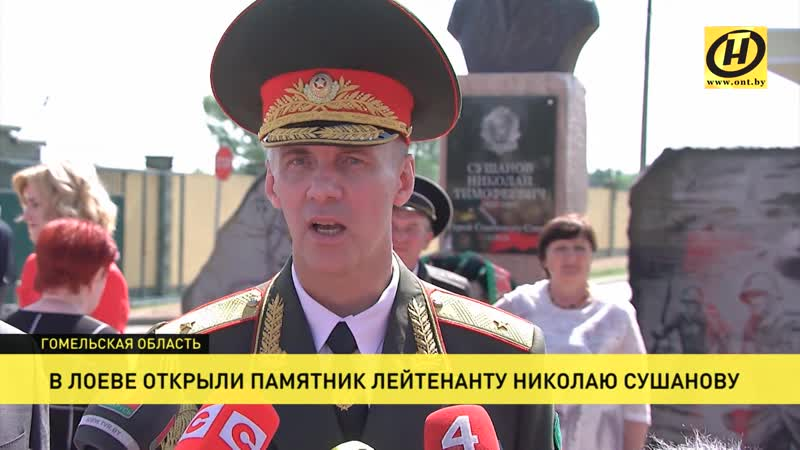 В Лоеве открыли памятник Герою Советского Союза лейтенанту Сушанову