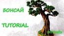 Бонсай из бисера Часть II Мастер класс DIY How To Make Bonsai Tree