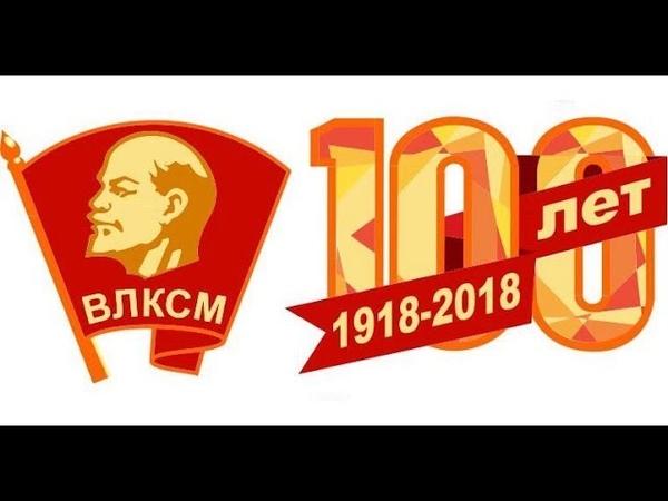 Сюжеты из архива Видеотона к 90-летию и 95-летию ВЛКСМ