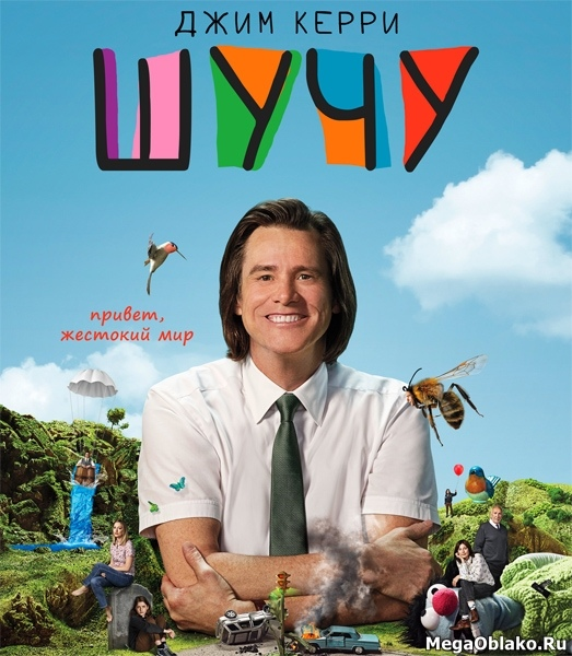 Шучу / Kidding - Полный 1 сезон [2018, WEB-DLRip | WEB-DL 720p, 1080p] (Кубик в Кубе | LostFilm)