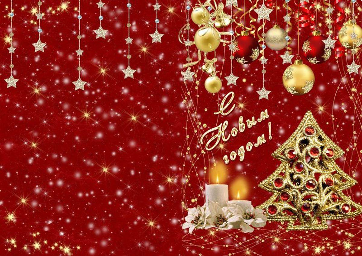 Новогодние открытки к новому 2015 году
