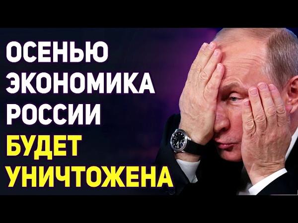 22 ноября 2018 года США введут второй этап санкций! В начале года будет дефолт! Потом голод! Потом Россия развалится! Готовимся!