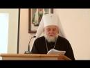 Духовная безопасность в информационном обществе Доклад Владимира Митрополита Почаевского