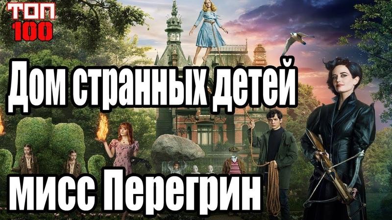 Дом странных детей мисс Перегрин/Miss Peregrine's Home for Peculiar Children (2016).Трейлер ТОП-100