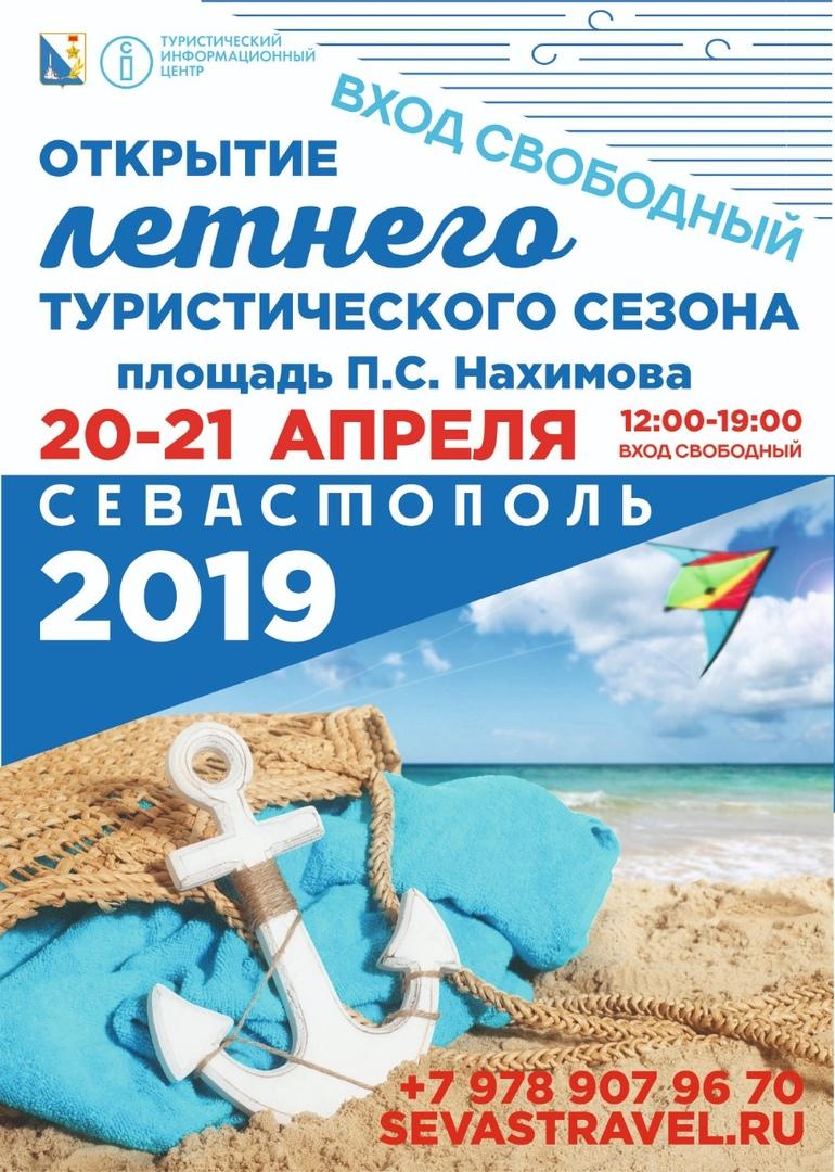 «Открытие туристического сезона 2019» в Севастополе