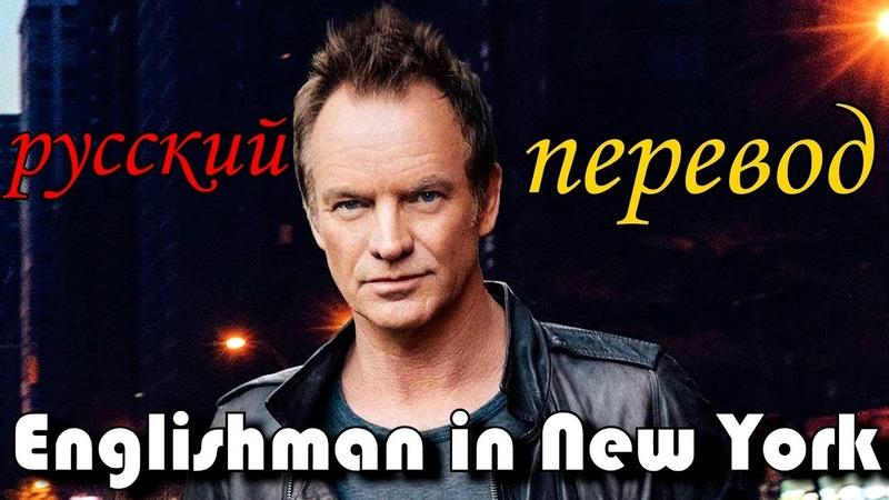 Sting - Englishman in New York (русский перевод)