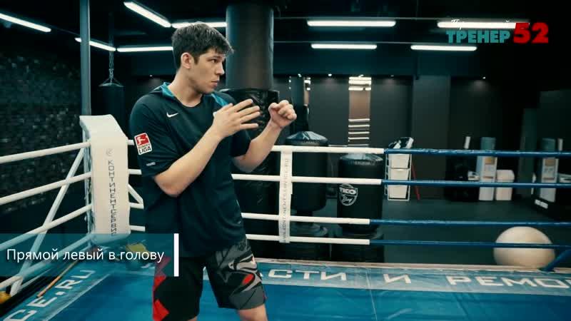 Прямой удар в боксе Как бить прямые удары руками ghzvjq elfh d ,jrct rfr ,bnm ghzvst elfhs herfvb