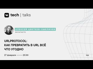 Алексей Цветков-Омеличев «URLProtocol: как превратить в URL всё что угодно»