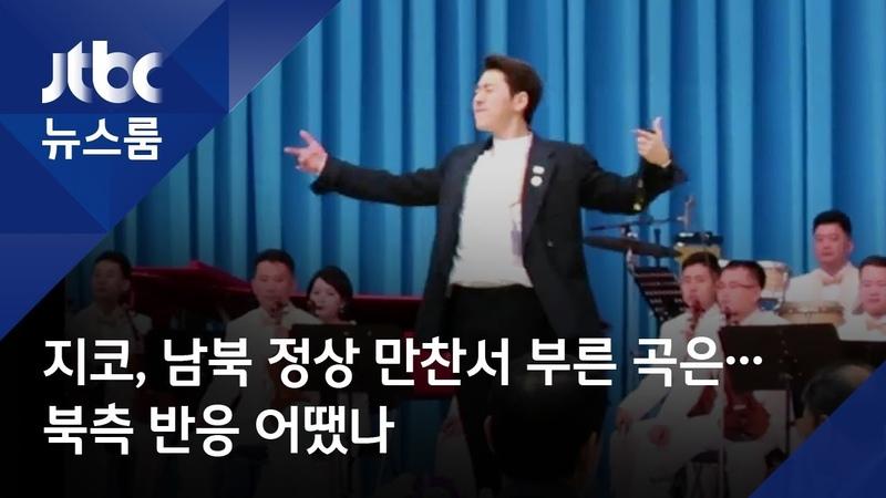 [공연영상] 지코, 남북 정상 만찬 공연서 부른 곡은…북 반응은?