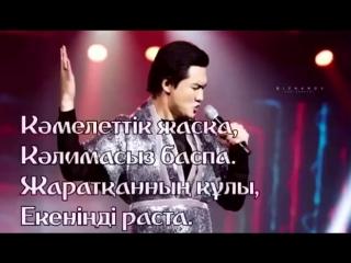 Торегали Тореали- Акикат. Текст песни..mp4