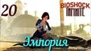 BioShock Infinite HD 20 ~ Эмпория