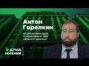 Дума Мнение Антон Горелкин об увеличении доли телерекламы в часе эфирного времени