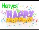 Натуся с днем рождения!!