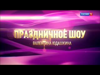 Праздничное шоу валентина юдашкина - 2019 - 08.03.2019