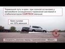 Lexus LX570 компрессор TRD CARTECH тормозная система и стабилизаторы