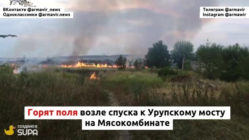 Горят поля возле Урупского моста под Армавиром 14.07.18