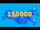 Мы проводим более 150 000 исследований каждый день