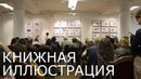 Защита дипломов в Строгановке