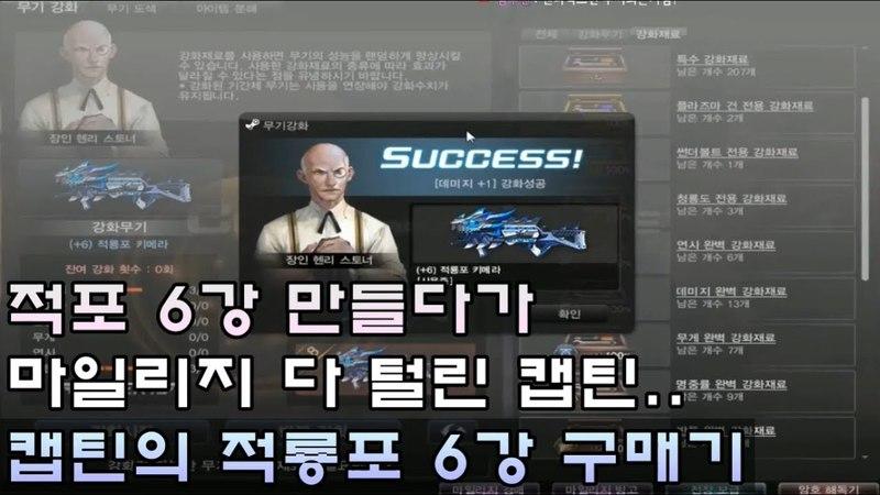 [CSO]카스온라인 캡틴 마일리지 전재산 다 쓰고 드디어 적포6강 찍었습니다ㅠㅠ feat. 봇좀비 적르가즘ㅋㅋㅋ