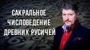 Сакральное числоведение древних русичей Антон Ларин
