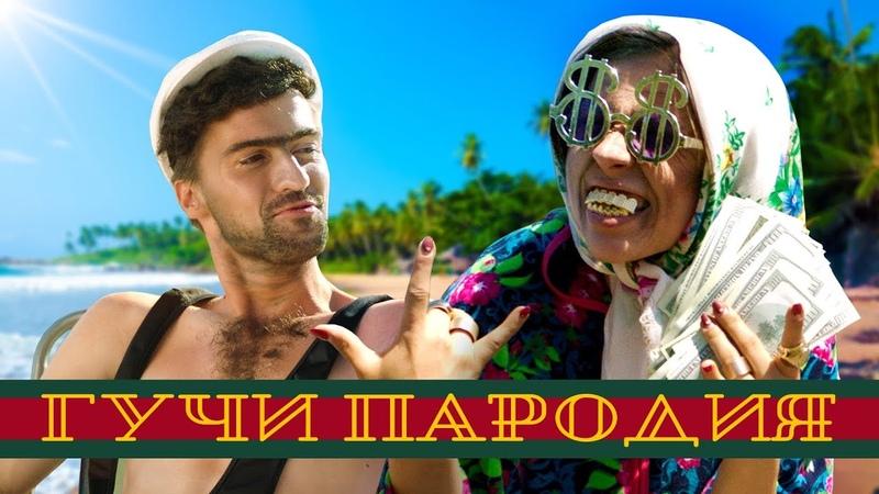 Тимати feat Егор Крид Гучи ПАРОДИЯ