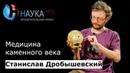 Станислав Дробышевский - Медицина каменного века