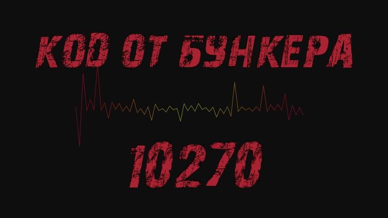 Код от Бункера 20 10 2018