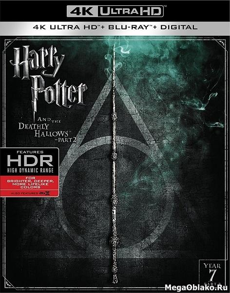 Гарри Поттер и Дары Смерти: Часть II / Harry Potter and the Deathly Hallows: Part2 (2011) | UltraHD 4K 2160p