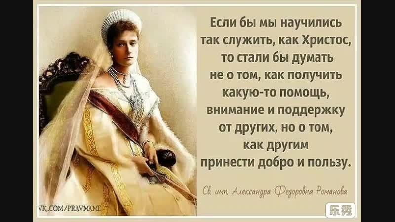 Бескорыстная любовь императрица Александра Федоровна.mp4