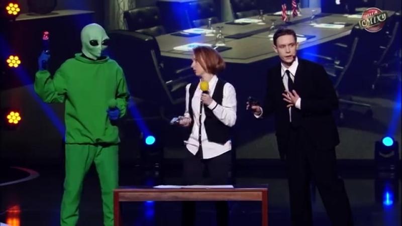 Лига Смеха 2018 Секретные материалы и Зеленые человечки Гостиница 72