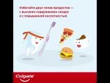 Colgate® Три правила здоровья зубов