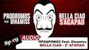 Πρόδρομος feat. Dinamiss - Bella Ciao - Σ' αγαπάω (Radio Edit)