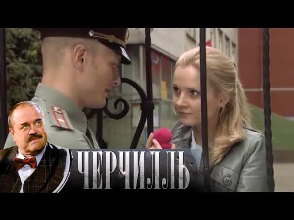 Черчилль. Греческая трагедия. 1 серия (2009). Детектив.