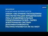 ДумаОтвечает. Максим Иванов про закон об обнулении госпошлины за электронную регистрацию юрлиц и ИП