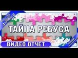 VIDEO HD ОТЧЁТ Тайна ребуса RaidCall 73337   27.03.18