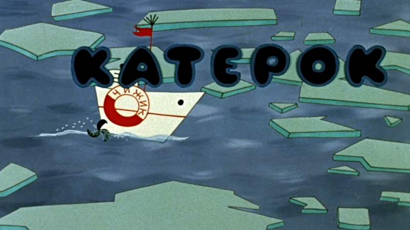 Катерок 1967