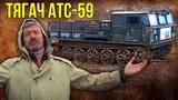 АТС 59 Быстроходный артиллерийский тягач Тяжелая техника CCCР
