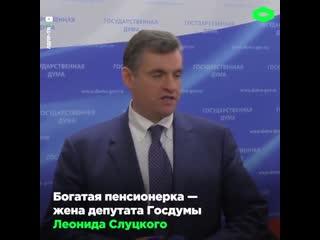 Снова в свете софитов депутат Леонид Зайчутка Слуцкий