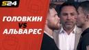 Пирог, Гендлин и Стангрит о бое-реванше Головкин – Альварес Sport24